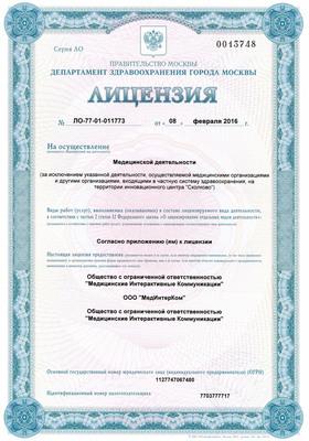 Лечение варикоза лазером по доступной цене   Эндовазальная ...