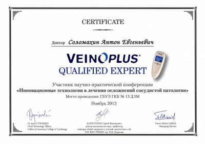 VENOPLUS QUALIFIED EXPERT Ноябрь 2013г.